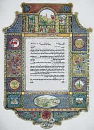 Jerusalem Garden Ketubah