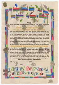 Gentle Leaves Dodi Li Ketubah