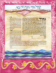 Mountains, Sand & Surf Ketubah