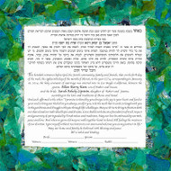 Heart Of Fire Ketubah - Classic Size