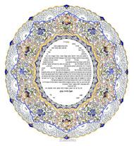 Oval Ketubah