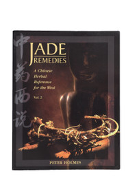 Jade Remedies: A Chinese Herbal Reference for the West Vol. 2