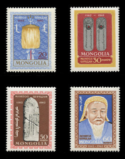 MONGOLIA Scott # 304-7, 1962 Genghis Khan - 800th Anniversary (Set of 2)