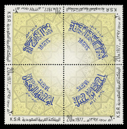 SAUDI ARABIA Scott #  730, 1977 Arabic Names, Famous Imams (Block of 4)