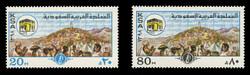 SAUDI ARABIA Scott #  771-2, 1978 Pilgrimage to Mecca (Set of 2)