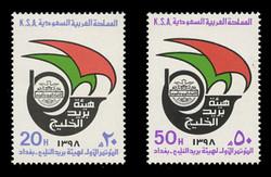 SAUDI ARABIA Scott #  773-4, 1979 Gulf Postal Organization (Set of 2)