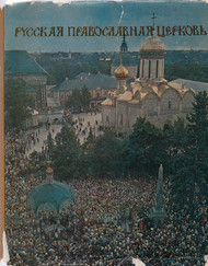 The Russian Orthodox Church (Русская Православная Церковь)
