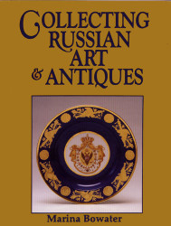 Collecting Russian Art & Antiques. Marina Bowater