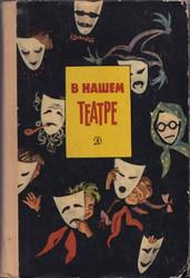 В нашем театре. Пьесы, сцены, шутки для школьной самодеятельности.