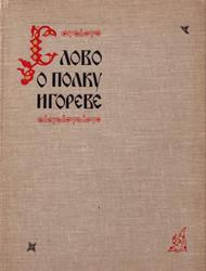 Слово о полку Игореве в иллюстрациях и документах