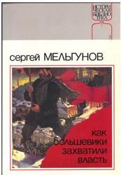 Как большевики захватили власть