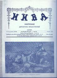 Niva: August, 1955