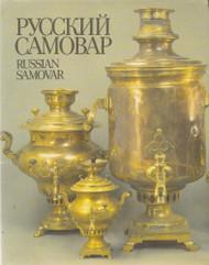 Русский Самовар (Russian Samovar)