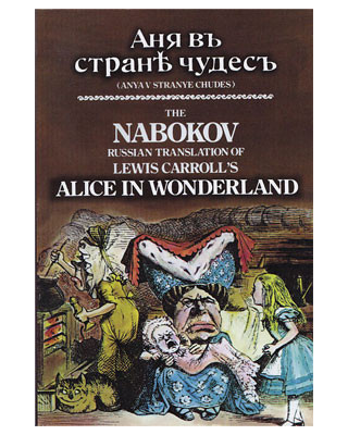 Аня в стране чудес (Alice in Wonderland Nabokov Translation)