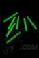 Sherbet Glass - Illuminati Glass Pencil Dabber with Dark Green Tip UV