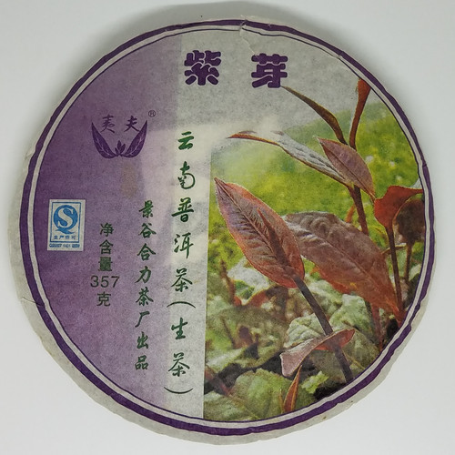 Zi Ya Purple Pu-erh