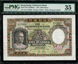 Hong Kong - $500 - The Chartered Bank - 1977 - PMG VF35 - P72d