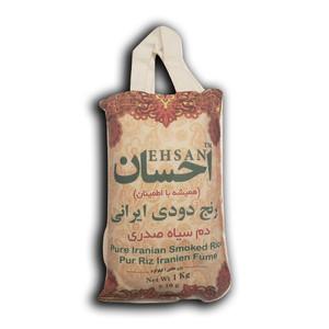Smoked Rice (Dom Siah Sadri ) 1 kg - Ehsan