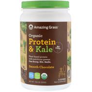 Amazing Grass, Organic Protein & Kale Powder, Plant Based, Smooth Chocolate, 19.6 oz (555 g)