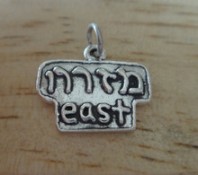 Hebrew says East Sterling Silver Charm