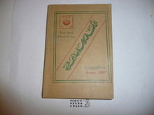 Foreign Scout Diary, 1947, Appears to be in Arabic