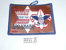 2010 National Jamboree Scout Shabbat Patch