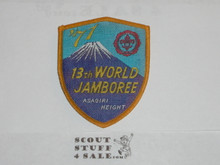 1971 Boy Scout World Jamboree Woven Shield Patch #2