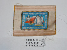 1971 Boy Scout World Jamboree Hong Kong Woven Contingent Patch