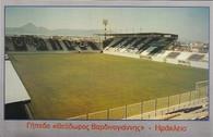 Theodoros Vardinogiannis Stadium (GRB-1068)