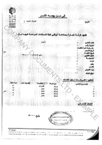 Example of an excerpt from a Abu Dhabi copy corporate licence.