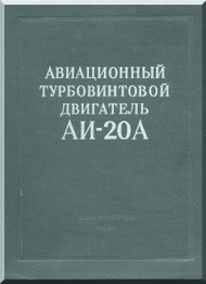 Ivchenko Al- 20 A  Aircraft Engine Technical Manual    (Russian Language )