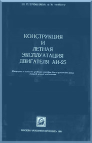 Ivchenko Al- 25 Aircraft Engine Technical  Description Manual    - 1981 ( Russian Language )