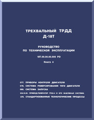 Ivchienko D-18T Turbofan Aircraft Technical  Description Manual    - Book 4 ( Russian Language )