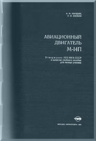 Vedeneyev M14P  Technical  Description Manual    -  ( Russian Language )