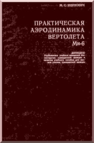 "Mil Mi-6 "" Hook "" Helicopter Technical Manual   ,  ( Russian Language )"