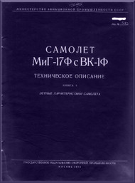 Mikoyan Gurevich MiG-17 Aircraft Technical Manual   Book I ( Russian  Language )