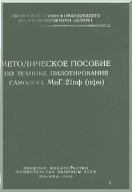 Mikoyan Gurevich Mig-21 PF Aircraft Technical Manual  ( Russian  Language )