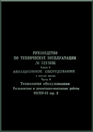 Sukhoi Su - 22 Aircraft Technical Description Manual  - 52UM3K Exploatation Manual  book 8 Equipment part 8 Tester System ver.2  Service  ( Russian  Language )