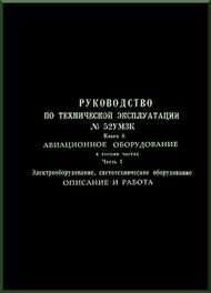 Sukhoi Su - 22 Aircraft Technical Description Manual  -  Exploatation Manual  book 8  Equipment part 1 Service   ( Russian  Language )