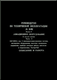 Sukhoi Su - 22 Aircraft Technical Description Manual  -  Exploatation Manual  book 8  Equipment part 2 Service   ( Russian  Language )