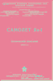 Yakovlev Yak -1 Aircraft  Technical  Manual ,    (Russian  Language ) -