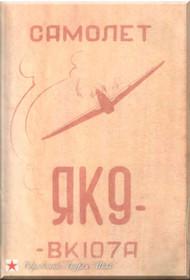 Yakovlev Yak-9  Aircraft  Technical Operation  Manual ,    (Russian  Language ) -