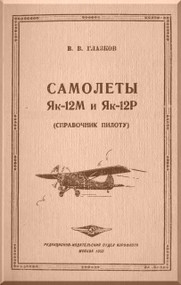 Yakovlev Yak-12 M P  Aircraft  Technical  Manual ,    (Russian  Language ) -