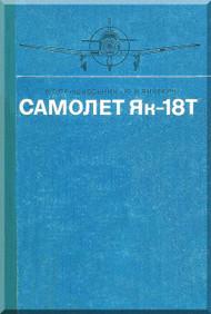 Yakovlev Yak-18T Aircraft  Technical  Manual ,    (Russian  Language )