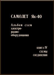 Yakovlev Yak-40 Aircraft  Airplane Album schemes elektroradiooborudovaniya BOOK 4 Connection Diagram Manual  (Russian  Language ) -