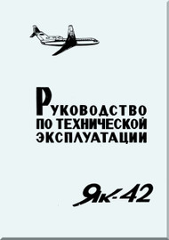 Yakovlev Yak-42  Aircraft Organization and technology Manual Part 10 (Russian  Language ) -