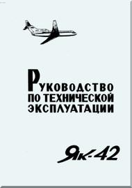 Yakovlev Yak-42  Aircraft Organization and technology Manual Part 12 (Russian  Language ) -