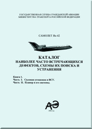 Yakovlev Yak-42  Aircraft Catalog of the most defects Manual   (Russian  Language ) -