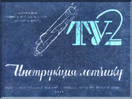 Tupolev TU-2   Aircraft  Technical  Manual -- 107 pages  -   ( Russian  Language )