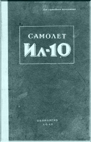 Ilylushin Il-10   Aircraft Technical Manual  - 171 pages - 1946 -  ( Russian  Language )